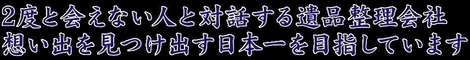 2度と会えない人と対話する遺品整理会社、想い出を見つけ出す日本一を目指しています